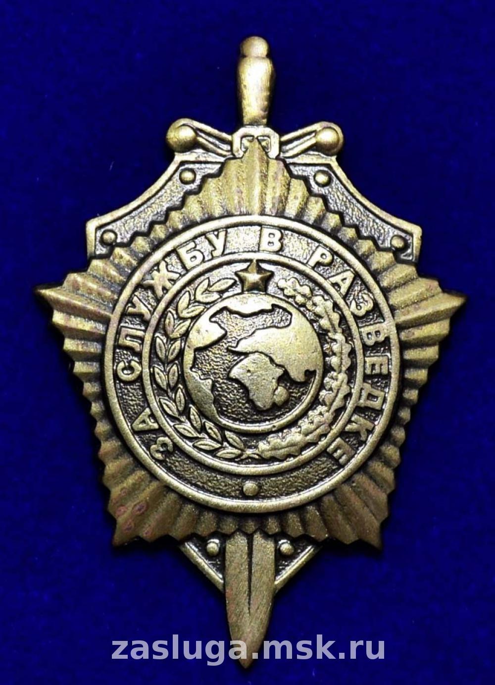 Льготы награжденному знаком за службу в контрразведке
