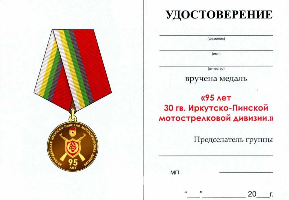 Журнал боевых действий 25 танкового полка 163 мотострелковой дивизии